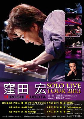 Kubota_live_2013_omote_02_2