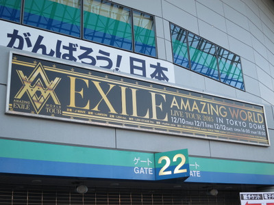 20151211exile7