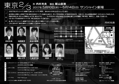 Tokyo_23_ura_2