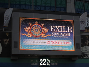 20181023exile1